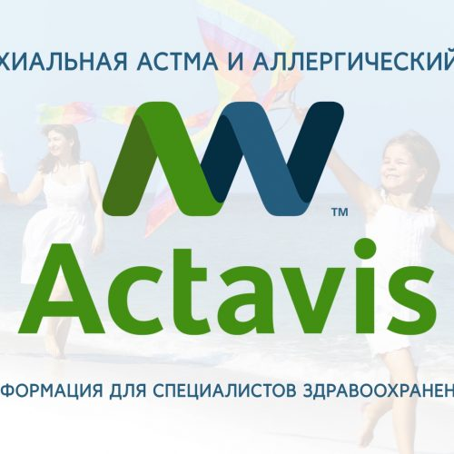 Обучающие видео для компании Актавис - видео инфографика, создание обучающих фильмов