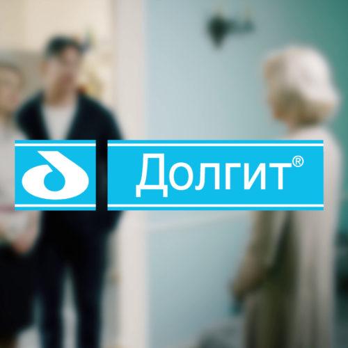 Рекламный ролик крема Долгит. Заказать рекламу на ютуб