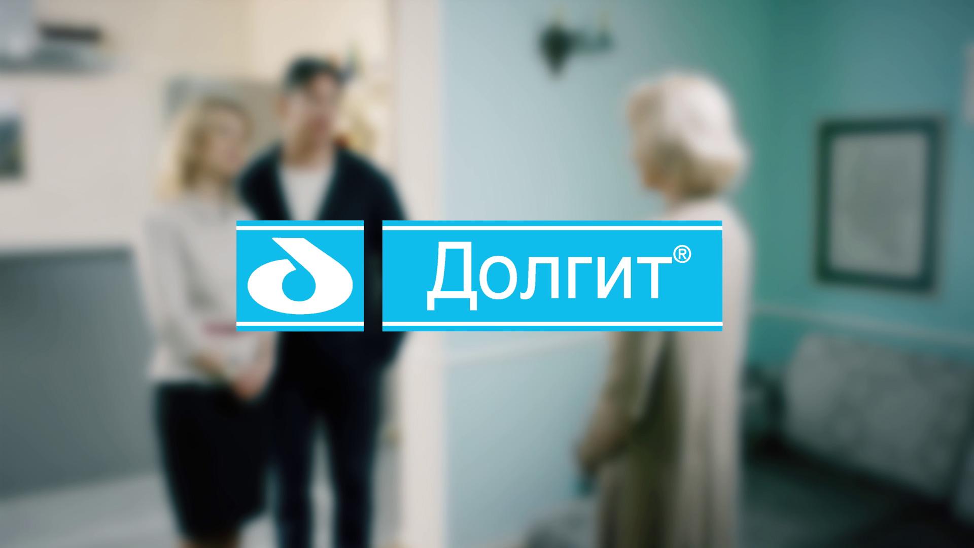 Рекламный ролик крема Долгит