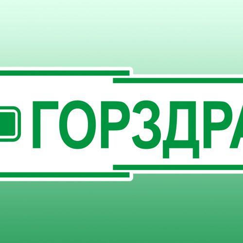 Реклама аптек Горздрав. Рекламный ролик для компании, заказать видео для ютуба