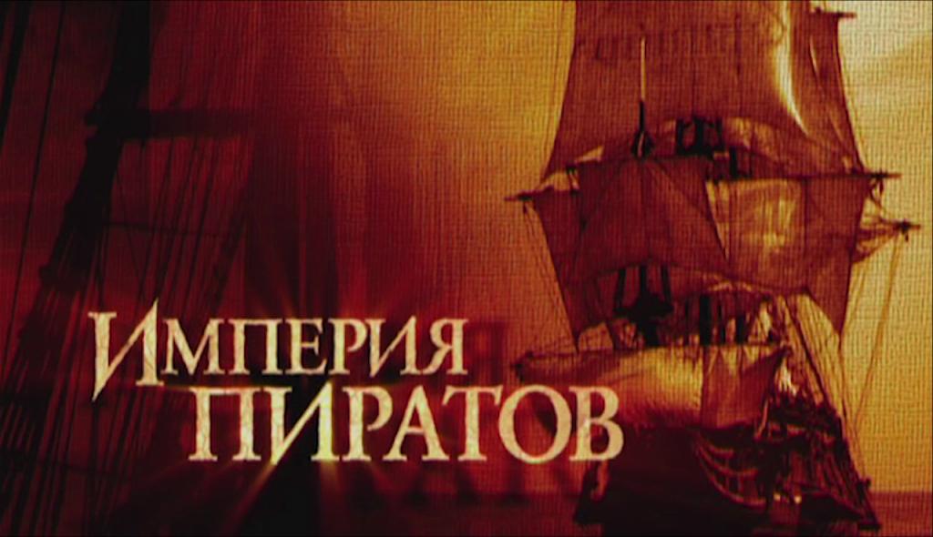 Империя пиратов