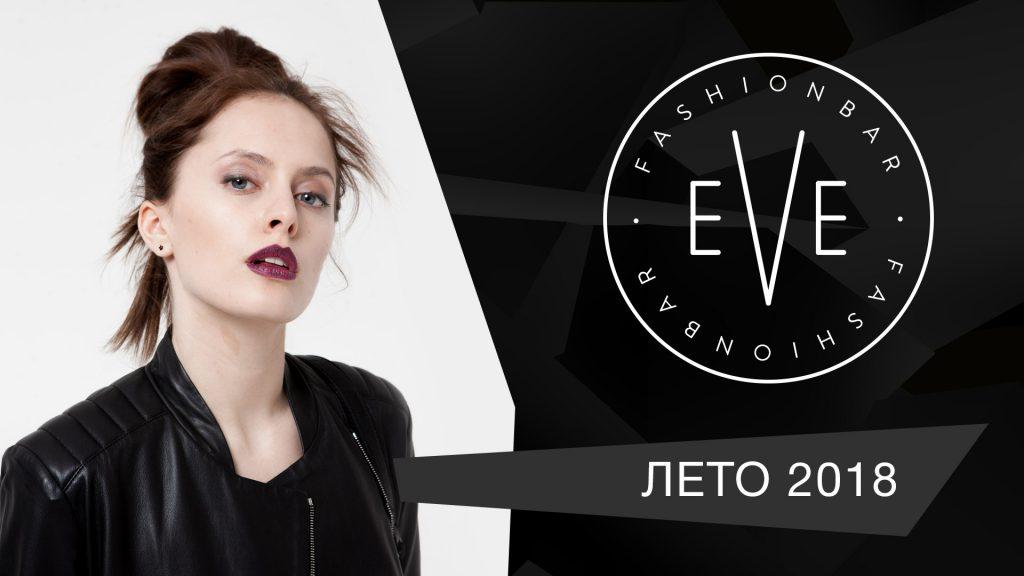 Eve Fashionbar: Женская одежда из Италии