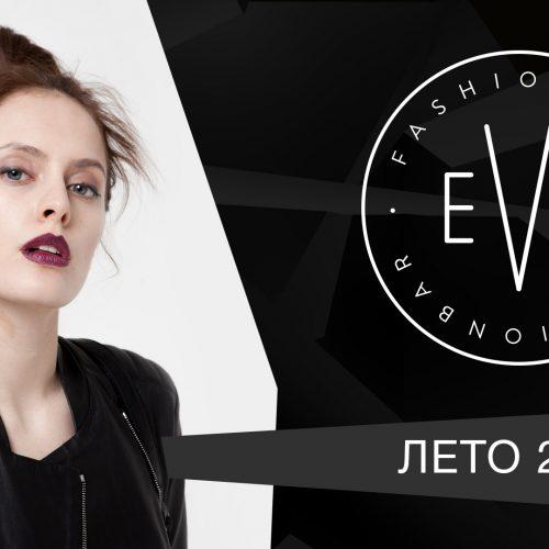 Eve Fashionbar: Женская одежда из Италии, создание видеороликов на заказ