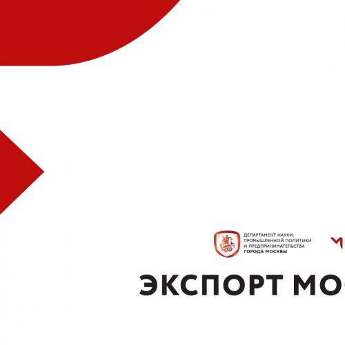 Инфографика для видеопрезентации проекта «МПЭ ИННОПРОМ-2018» - моушн дизайн, видео инфографика