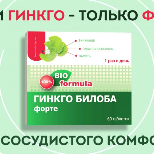 Гинко (анимационный микрофильм о препарате), заказать рекламу на ютуб