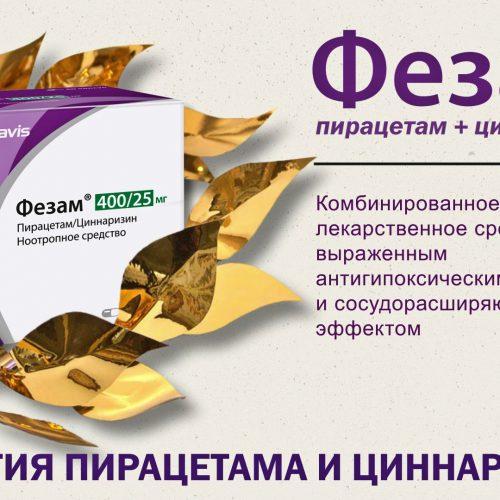 Фезам (анимационный микрофильм о препарате), рекламный ролик для компании
