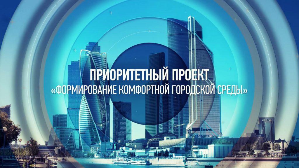 Видеоинсталляция для проекта Минстроя России «Формирование комфортной городской среды» - видео инфографика, анимационные ролики, заказать видео инфографику, создание видео инфографики