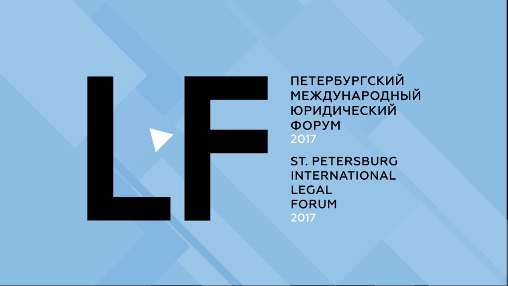 Оформление юридического форума