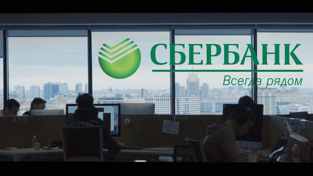Сбербанк. Корпоративный фильм для компании