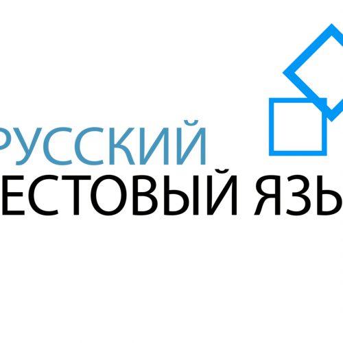 """Видеокурс """"Русский жестовый язык"""""""