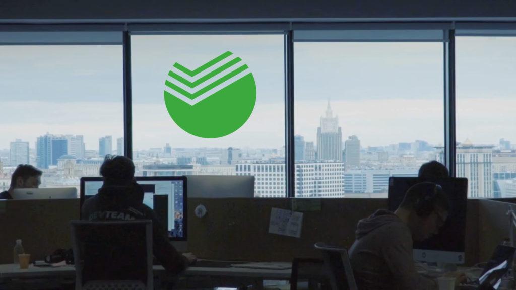 «Сбербанк» вывод новой услуги — презентационный фильм. Съемка корпоративного фильма