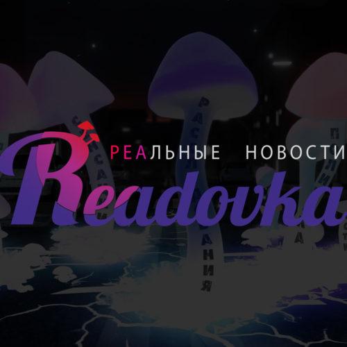 Readovka.ru — новостной портал. Анимационный рекламный ролик
