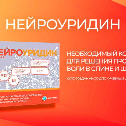 Обучающий фильм о препарате Нейроуридин. Cоздание учебных видео